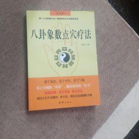 八卦象数点穴疗法(平装,未翻阅)