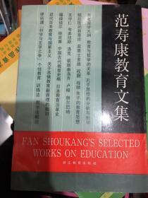 范寿康教育文集