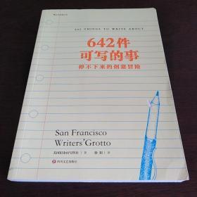 642件可写的事:停不下来的创意冒险