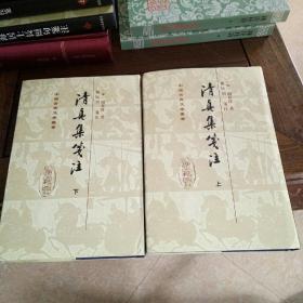 清真集箋注(全二冊)(修订本)