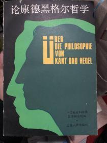 论康德黑格尔哲学