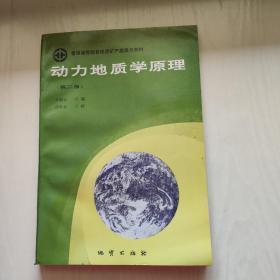 动力地质学原理:第二版