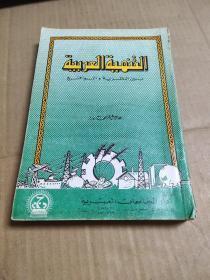 阿拉伯语书籍