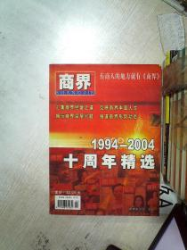 1994-2004商界十周年精选..