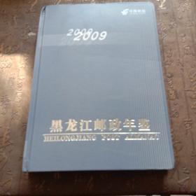 黑龙江邮政年鉴(2009)