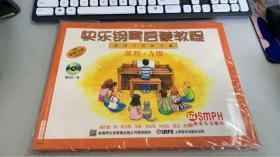 快乐钢琴启蒙教程(A级)(共3册)(适用于低龄儿童)附光盘