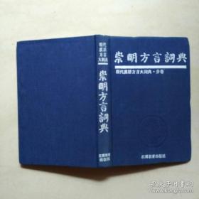 崇明方言词典(布面精装)
