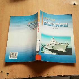 容错计算原理/舰船现代化丛书
