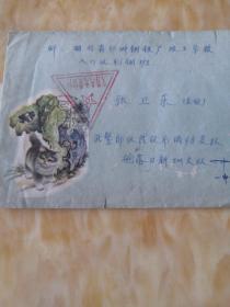 义务兵免费信件(张卫东)