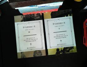 罗马帝国的衰亡史 第1册+第4册 【2本合售】
