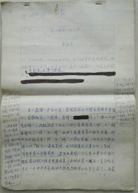 """研究钱基博(钱钟书之父,国学大家)资深学者、华师大曹毓英教授在学报发表手稿""""论《离骚》之文情""""35页"""