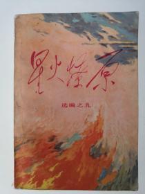 星火燎原(选编之九)