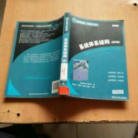 系统体系结构`第五版