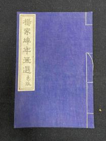 杨家埠年画选色版 解放后木板水印