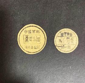 中国军邮邮戳2个