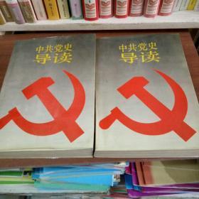 中共党史导读上下