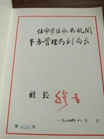 原新华社社长穆青先生墨迹