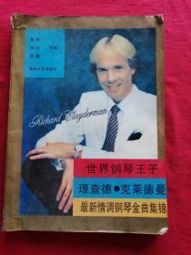 世界钢琴王子,理查德,克莱德曼
