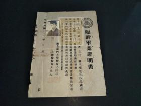 1948年,国立厦门大学临时毕业证明书