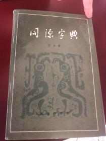同源字典 王力 商务印书馆