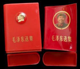 毛泽东选集双圈戎装像(塑料外壳带林彪题词)