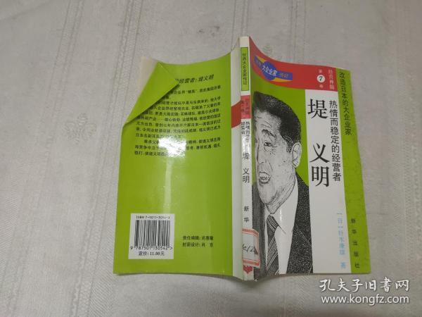 堤义明(第7卷)-世界大企业家传记