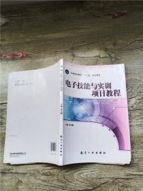电子技能与实训项目教程【扉页有笔记】