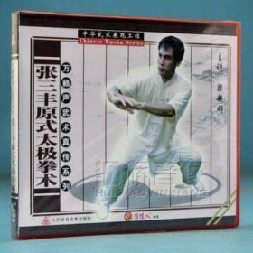 梁超群 万籁声武术真传系列张三丰原式太极拳