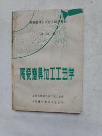 陶瓷磨具加工工艺学(初级本)