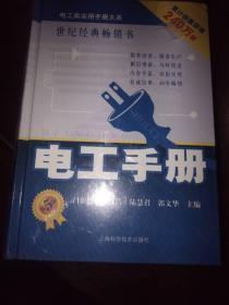 电工手册第五版