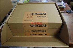 菱田春草画集 正续 2册  和  素描集3册    全5册  接近8开   三重盒套! 定価15万6千円,约合人民币1万元   包邮
