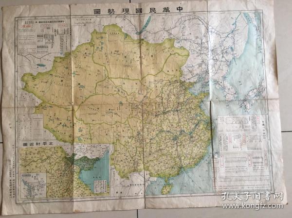 民国时期日本侵华罪证   《中华民国现势图》