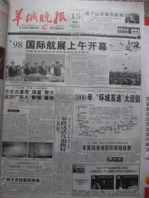 早期原版报纸合订本:羊城晚报(1998年11月全)----馆藏品佳。可做生日报资源