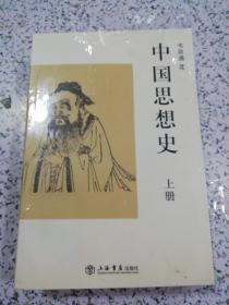 中国思想史 上下