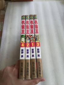 孔雀王(1.2.3.4)4册合售
