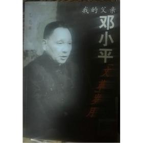我的父亲邓小平:文革岁月 邓蓉签名版附光盘一张  毛毛著中央文献出版社