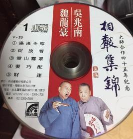 相声集锦 正版7CD