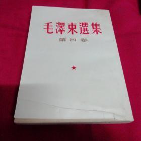 1966年版~毛泽东选集~第四卷