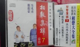 相声集锦7 正版CD