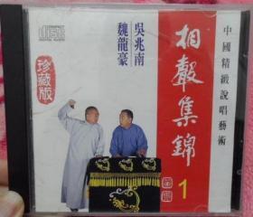 相声集锦1 正版CD