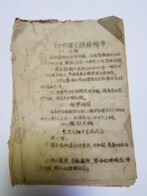 1948年陕甘宁边区延安大学教育资料油印本初中国文课程标准