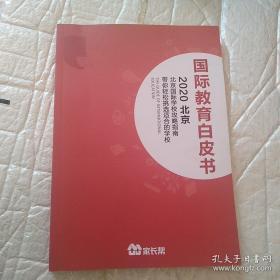 国际教育白皮书2020北京。