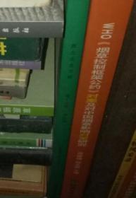 WHO烟草控制框架公约对案及对中国烟草影响对策研究