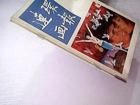 连环画报1986