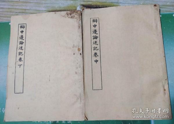 民国佛书《辩中边论述记》卷中卷下两册。