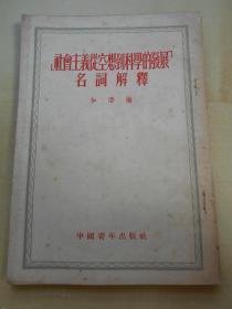 1953年【社会主义从空想到科学的发展,名词解释】