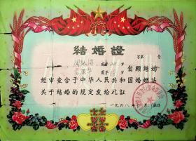 1968年  结婚证    (湖南省会同县)