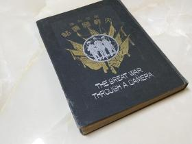 1919年《欧亚列强大战写真帖》硬精装!26:19cm!356幅写真   含有大量日德青岛之战写真!