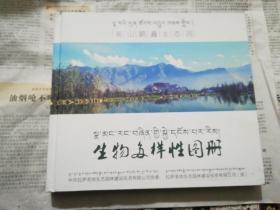 生物多样性图册【南山鹏矗生态园】【铜版纸】