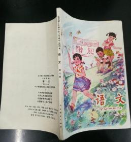 全日制十年制学校小学课本语文第六册(库存未用)
